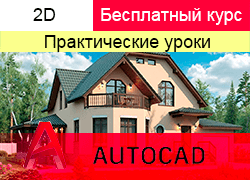 Practical lessons on AutoCAD