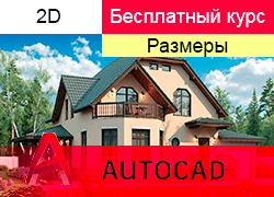 AutoCAD Lessons in Dimensions