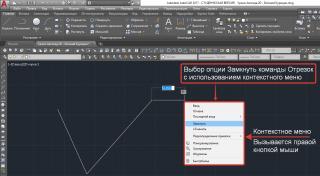Выбор опции AutoCAD Замкнуть инструмента Отрезок при помощи контекстного меню.