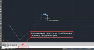 Выбор в AutoCAD опции Замкнуть команды Отрезок из командной строки с использованием гиперссылок.