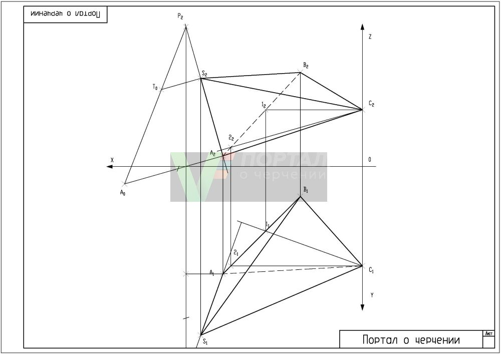 Построение проекции пирамиды в натуральную величину