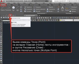 Вызов команды Точка (Point) на вкладке Главная (Home) ленты инструментов - в группе Рисование (Draw) - кнопка Несколько точек (Multiple Point).