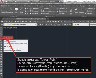 Вызов команды Точка (Point) на панели инструментов Рисование (Draw) - кнопка Точка (Point) с активным режимом построения нескольких точек.