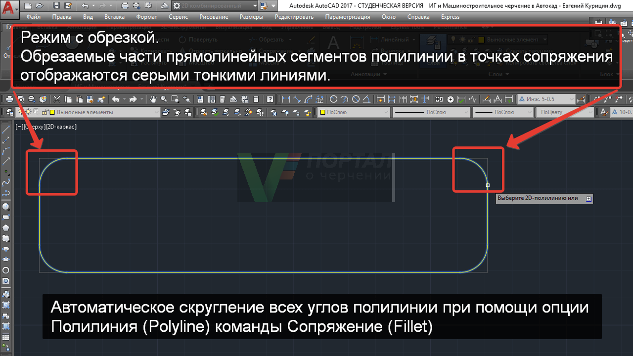 Fillet in AutoCAD - How to make a fillet in AutoCAD