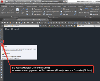 Вызов команды Автокад Сплайн (Spline) на панели инструментов Рисование (Draw) - кнопка Сплайн (Spline).