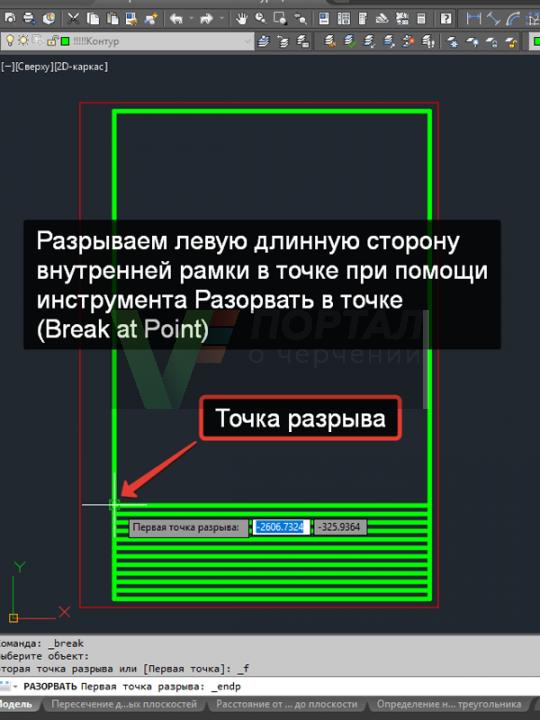 Сопряжение в Автокаде Команда редактирования Сопряжение