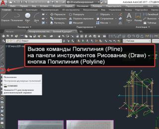 Расположение инструмента Полилиния в AutoCAD в панели инструментов Рисование.