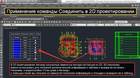 Использование команды Соединить в Автокад в 2D проектировании.
