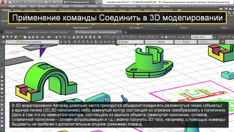 Использование команды Соединить в Автокад в 3D моделировании.