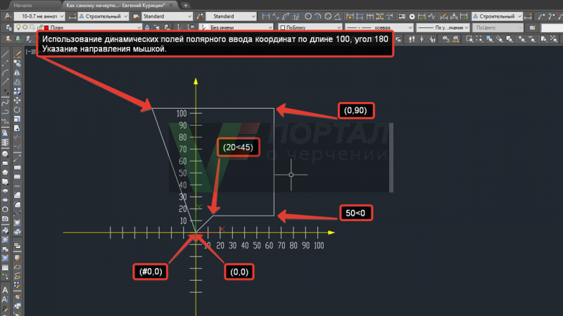 Autocad Drawing Lines With Coordinates : Coordinates in autocad